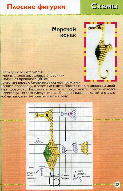 из плетения схема конек бисера морской