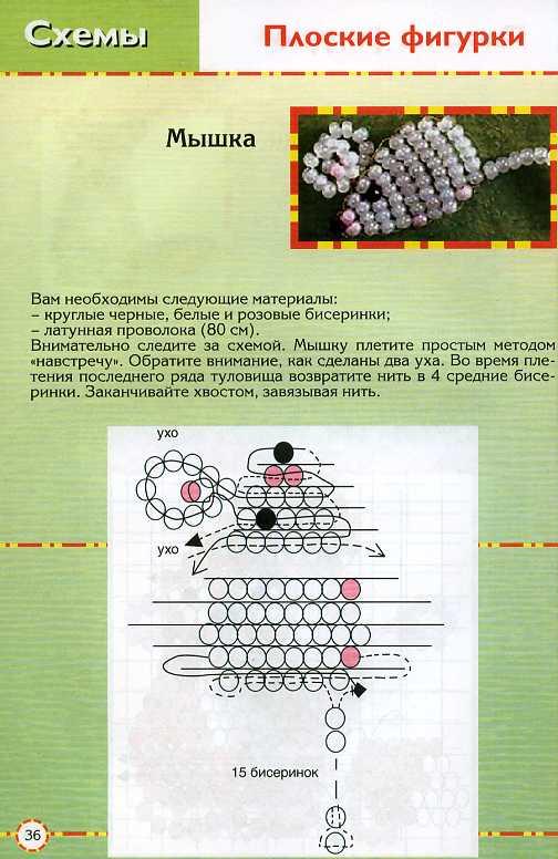 Схемы простые фигурки из бисера