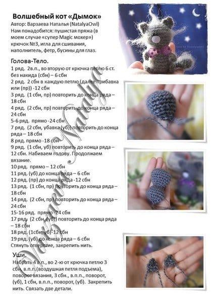 Вязание крючком игрушки котики описание 626