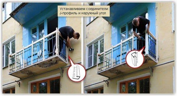 Установка балкона своими руками 480
