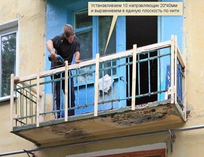 Установка балкона своими руками 669