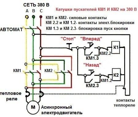 Подключение двигателя с реверсом наглядная схема