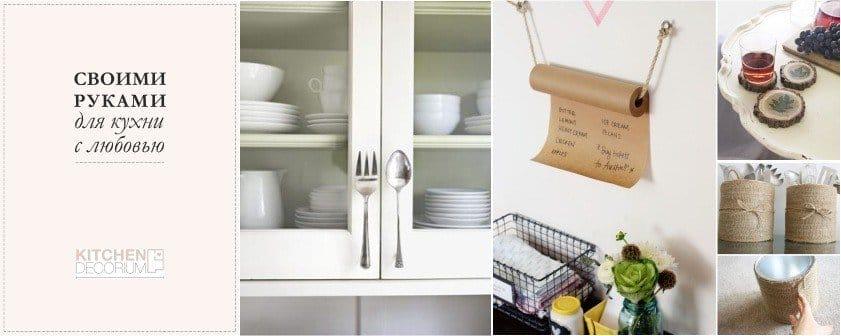 Кухонні вироби своїми руками 100 кращих ідей та інструкцій (ФОТО)