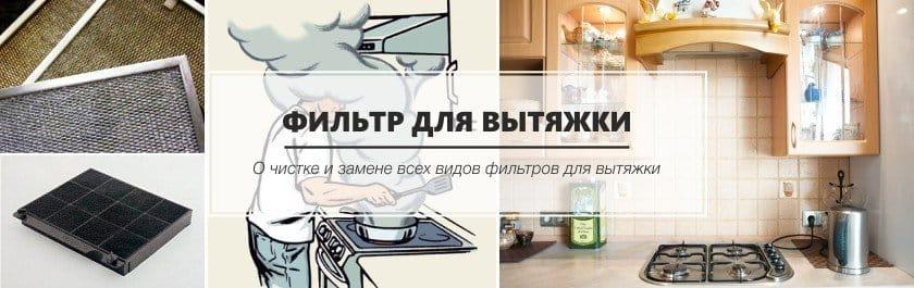 Фільтр для кухонної витяжки – про чистку та заміну всіх видів (фото, відео)
