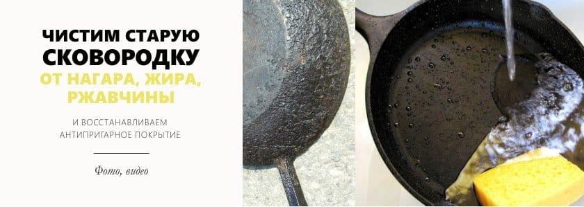Как почистить сковороду от жира в домашних условиях 756