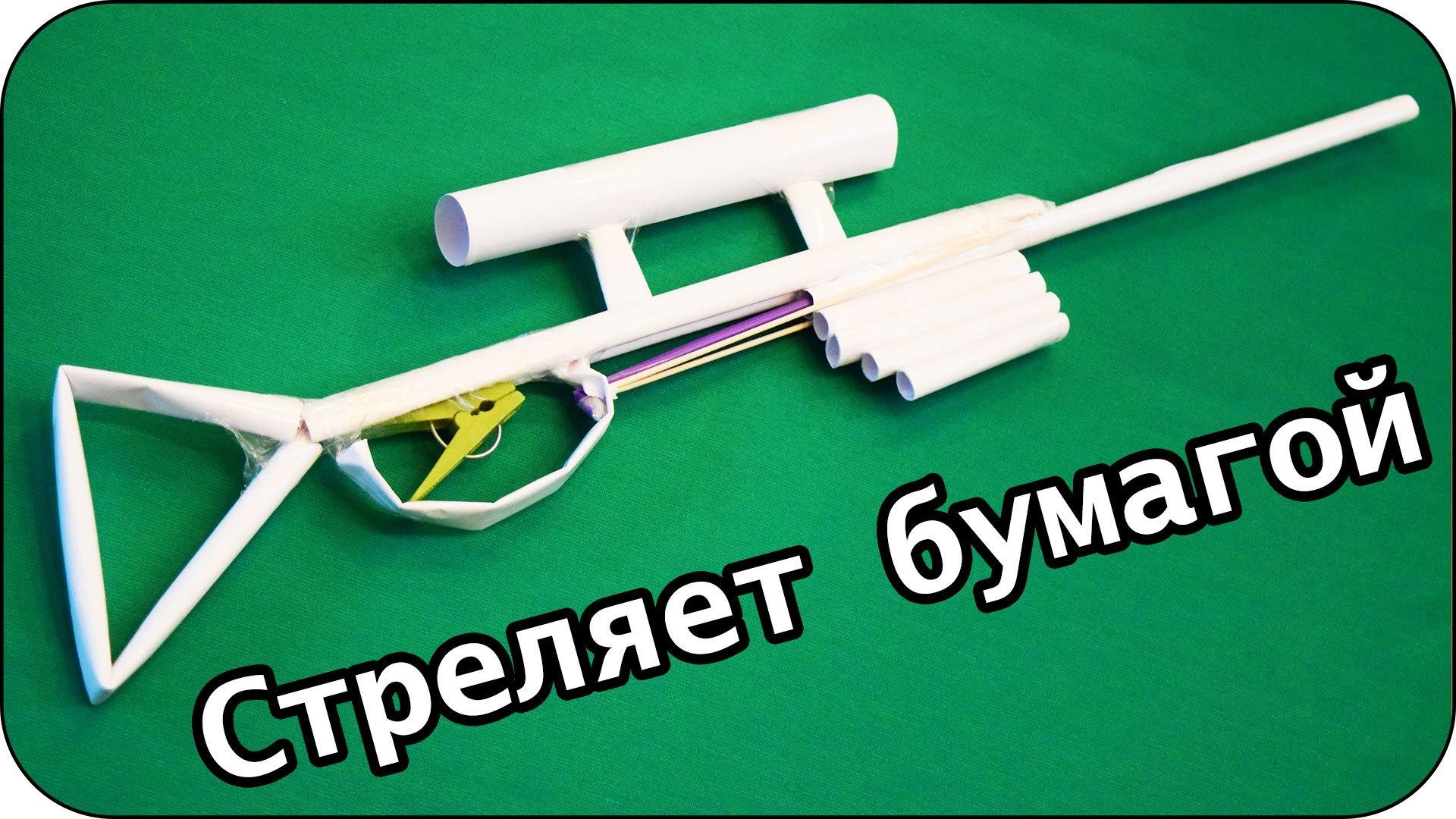 Как сделать из бумаги пистолет