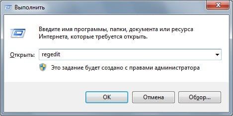 4 способи відкрити редактор реєстру Windows