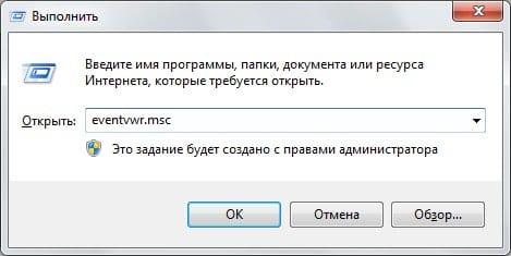 Як відкрити Перегляд подій Windows