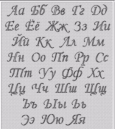 Схема вишитий алфавіт