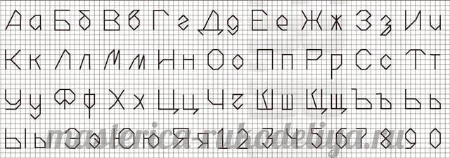 Вышивка букв русский алфавит схемы 723